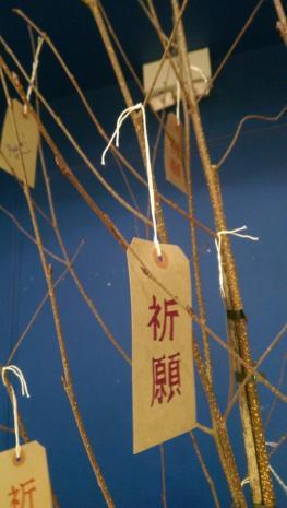 Last Leaves Wishing Tree