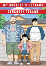 Reasons to read… My Brother's Husband, Volume 1 (Otouto no Otto) by Gengoroh Tagame & Anne Ishii (Translator)